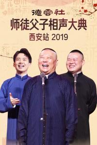 德云社师徒父子相声大典西安站 2019