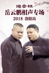 德云社岳云鹏相声专场洛阳站 2018