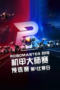 RoboMaster 2019机甲大师赛 预选赛 第1比赛日