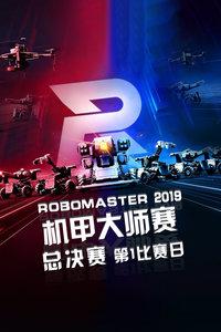 RoboMaster 2019机甲大师赛 总决赛 第1比赛日