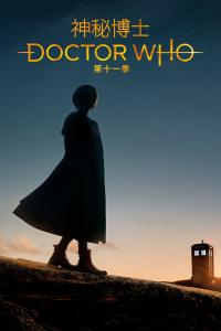 神秘博士 第十一季