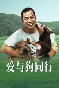 爱与狗同行