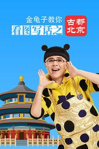 金龟子教你看图写话之古都北京