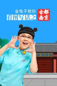 金龟子教你看图写话之古都南京