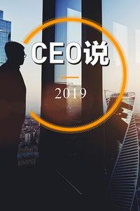 CEO说 2019