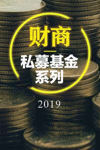 财商丨私募基金系列 2019