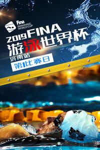 2019 FINA游泳世界杯 济南站 第1比赛日