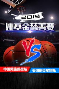 2019姚基金慈善赛 中国男篮明星队VS美国耐克星锐队