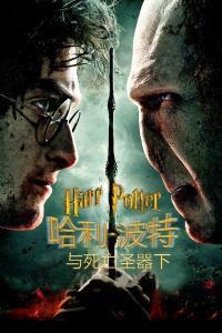 哈利·波特与死亡圣器下