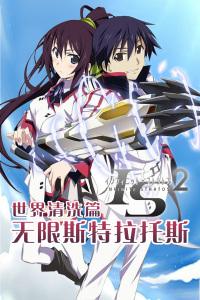 无限斯特拉托斯:世界清洗篇 OVA