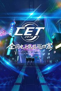 2019 CET全国电子竞技巡回赛