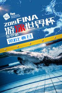 2019 FINA游泳世界杯 东京站 第1比赛日