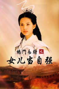杨门女将之女儿当自强