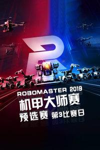 RoboMaster 2019机甲大师赛 预选赛 第3比赛日