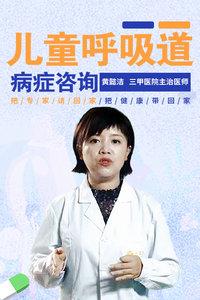 儿童呼吸道病症咨询