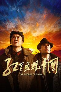 红星映照中国