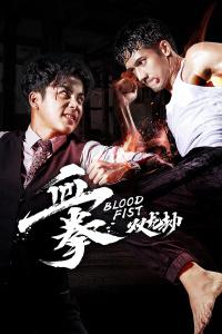 血拳之双龙劫