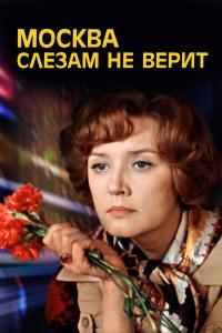 莫斯科不相信眼泪