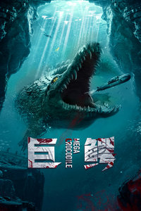 巨鳄(微电影)