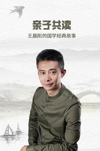 亲子共读:王晨阳的国学经典故事