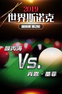 2019世界斯诺克国锦赛 第2轮 颜丙涛VS肖恩·墨菲