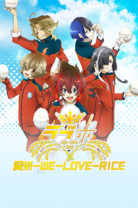 爱米 WE LOVE RICE