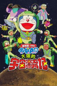 哆啦A梦剧场版 1999:大雄的宇宙漂流记