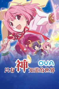 只有神知道的世界 OVA