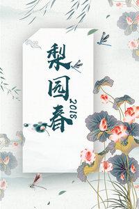 梨园春 2018