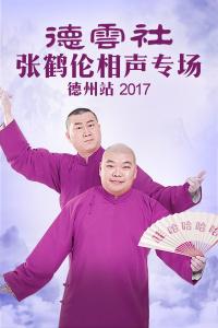 德云社张鹤伦相声专场 德州站 2017
