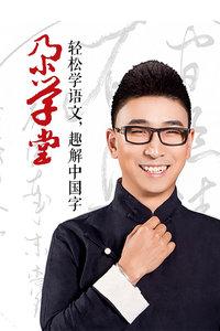 尕学堂:轻松学语文,趣解中国字