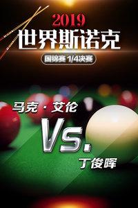 2019世界斯诺克国锦赛 1/4决赛 马克·艾伦VS丁俊晖