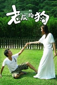 老友狗狗(2009)