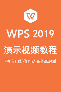 WPS2019演示视频教程