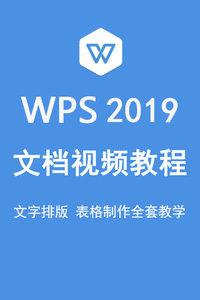 WPS2019文档视频教程