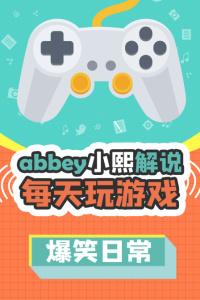 abbey小熙解说 每天玩游戏爆笑日常