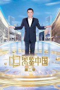 图鉴中国 第二季