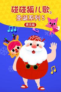 碰碰狐儿歌之圣诞系列 第五季 英文版