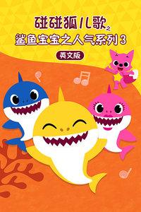 碰碰狐儿歌之鲨鱼宝宝之人气系列 第三季 英文版