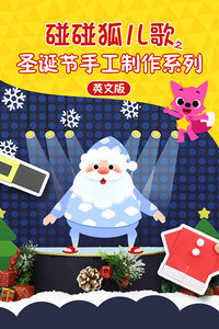 碰碰狐儿歌之圣诞节手工制作系列 英文版