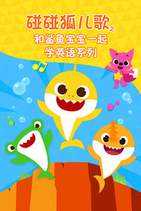 碰碰狐儿歌之和鲨鱼宝宝一起学英语系列