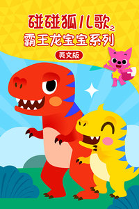 碰碰狐儿歌之霸王龙宝宝系列 英文版