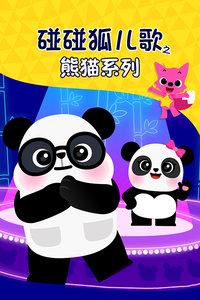 碰碰狐儿歌之熊猫系列