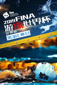 2019 FINA游泳世界杯 济南站 第3比赛日