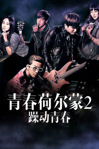 青春荷尔蒙2躁动时代(2014)