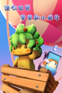 迷你世界:果果和小蜗牛