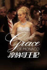 摩纳哥王妃