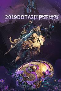 2019DOTA2国际邀请赛