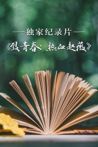 独家纪录片-《致青春:热血赵薇》