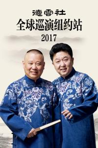 德云社全球巡演纽约站 2017